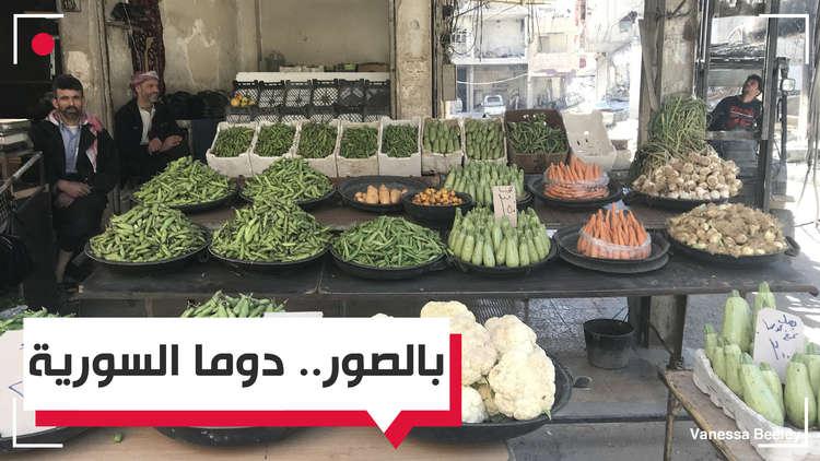بالصور.. مدينة دوما السورية بعد سيطرة الجيش السوري عليها