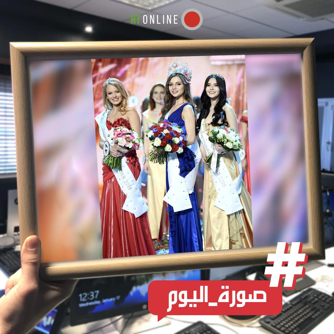 حفل تتويج ملكة جمال روسيا 2018