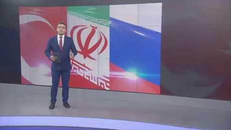 روسيا - تركيا - إيران ... علاقات مميزة