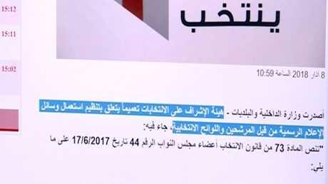 تصاعد حدة الخطاب السياسي بانتخابات لبنان