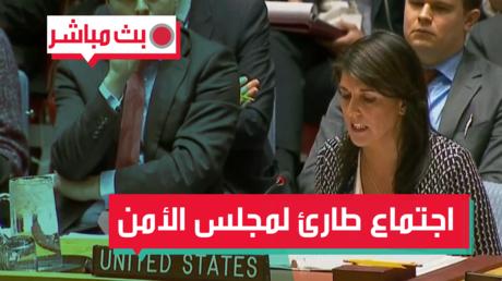 كيماوي دوما على طاولة مجلس الأمن مجددا