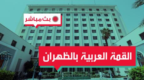 القمة العربية بالظهران تحدد حليف العرب و