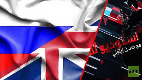 هل تنجح بريطانيا في حشدها ضد روسيا؟