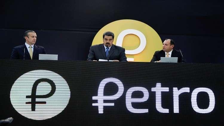 فنزويلا تعرض إغراءات كبيرة على الراغبين في شراء عملتها الإلكترونية