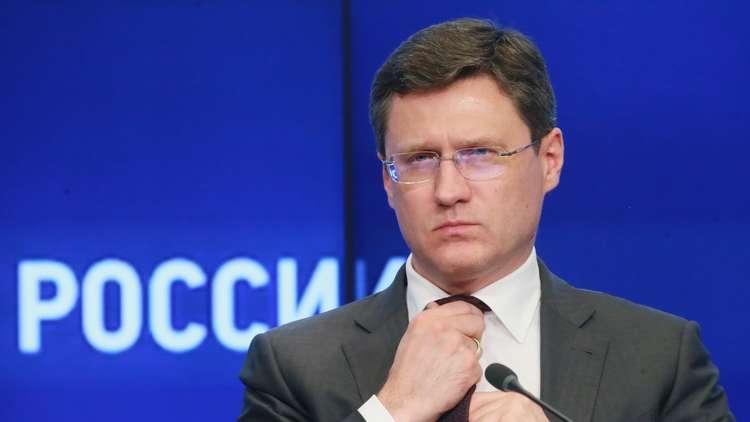 نوفاك يؤكد التزام روسيا باتفاق