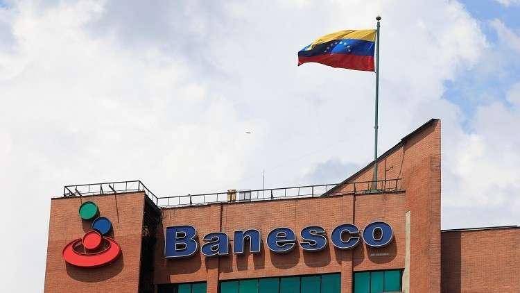 اعتقال 11 من كبار الإداريين في أكبر بنك خاص في فنزويلا