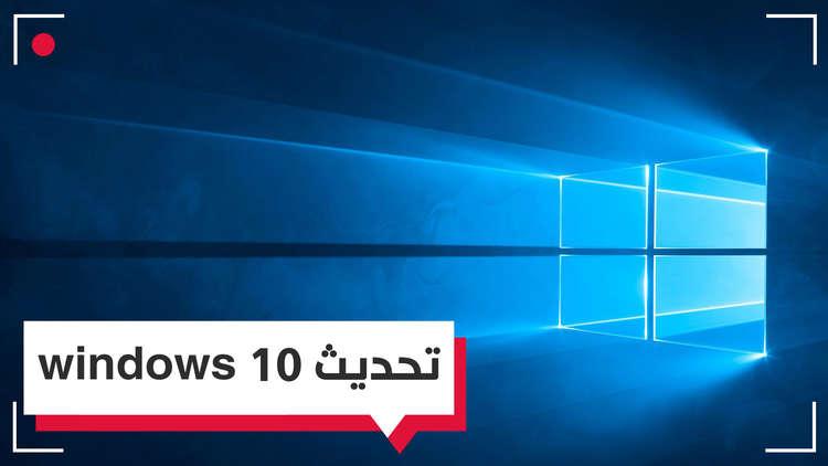 تحديث ويندوز 10 يصل إلى المستخدمين