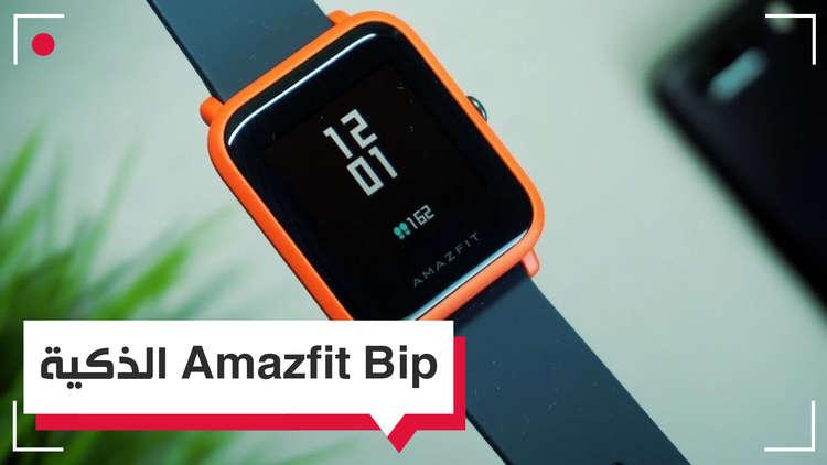ساعة Amazfit Bip الذكية