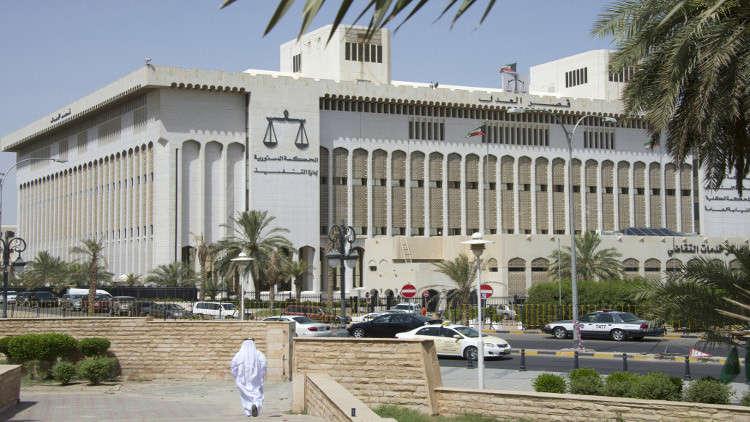 محكمة كويتية تصدر أحكاما بالسجن على مواطنة روسية و7 آخرين