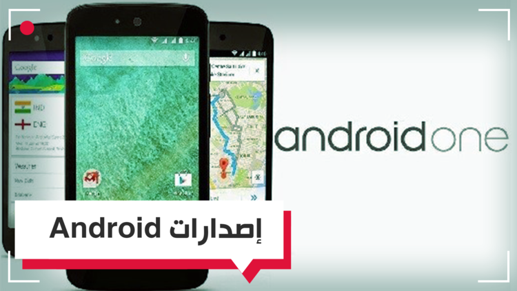 Android.. إصدارات متنوعة