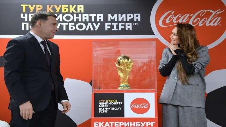 """الكأس """"الذهبية"""" تحط الرحال في مدينة يكاترينبورغ الروسية"""