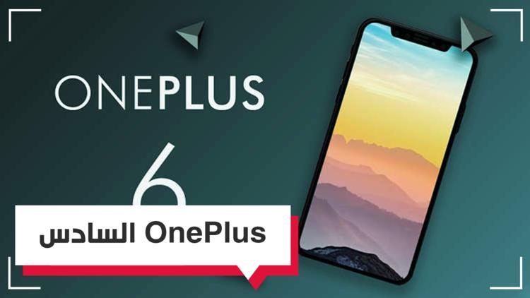 جهاز OnePlus 6 قادم في 16 مايو