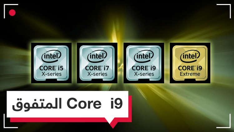 معالج Intel Core i9.. قوة فائقة لأجهزة الكمبيوتر المحمولة