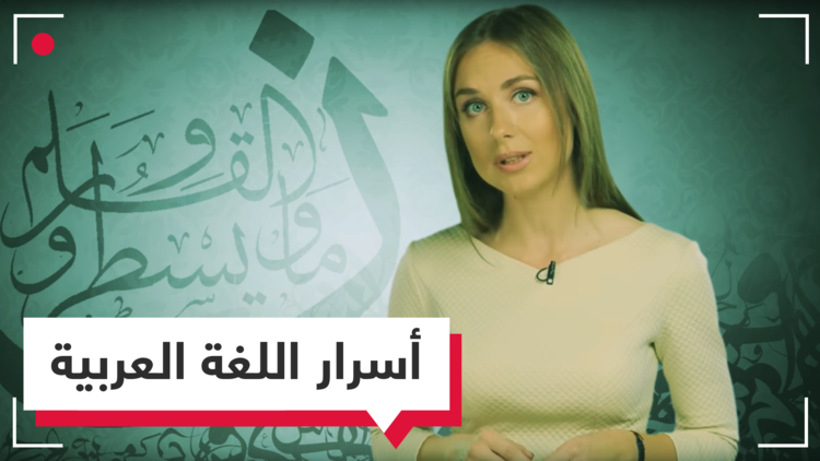 أسرار العالم العربي وقضاياه