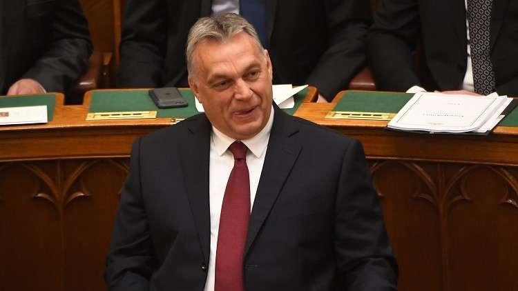 هنغاريا تدعو لنبذ فكرة