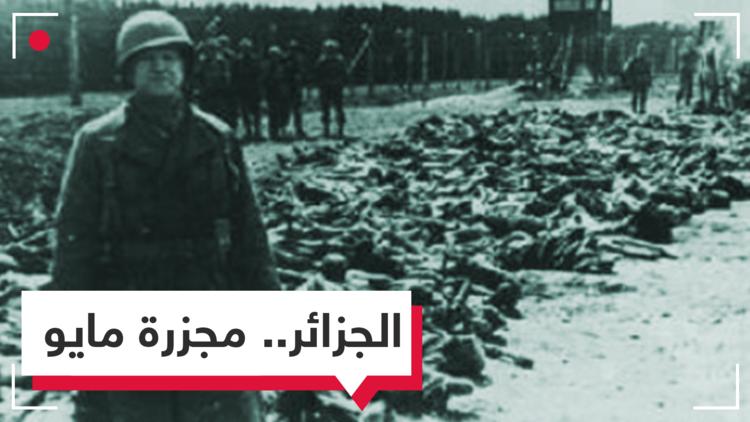 الجزائر تحيي ذكرى مجزرة مايو