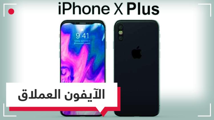 iPhone X Plus.. هاتف بمقاييس عملاقة