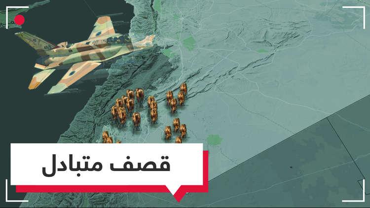 سوريا وإسرائيل.. قصف متبادل