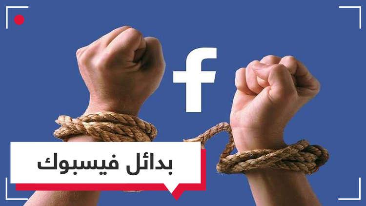 التحرر من فيسبوك.. بدائل موقع التواصل الاجتماعي الأكثر انتشاراً