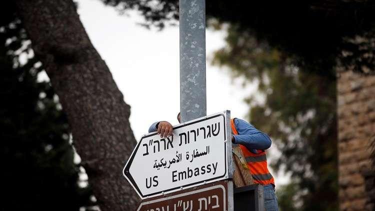 ترامب يدشن السفارة عن بعد