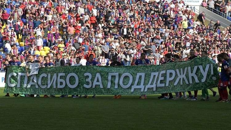 تسيسكا موسكو يقتنص بطاقة المشاركة في دوري الأبطال