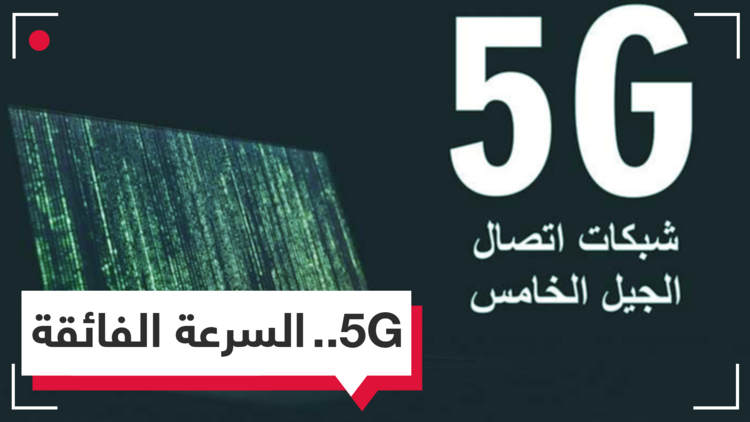 5G -شبكات اتصال الجيل الخامس