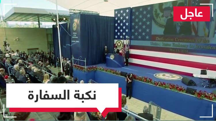 افتتاح مقر السفارة الأمريكية في القدس