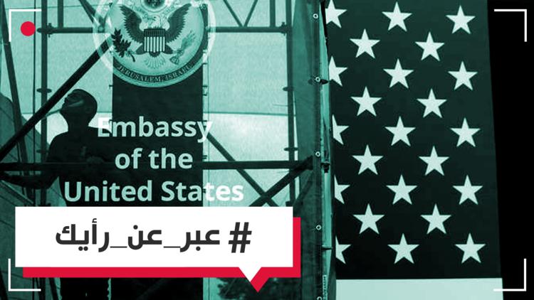 كيف سيكون الرد العربي على نقل السفارة؟