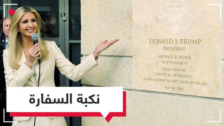 صفقة القرن ونكبة السفارة
