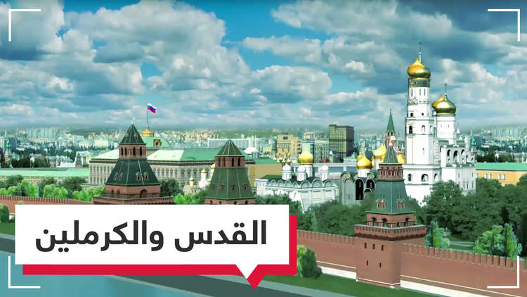 علاقة مدينة القدس بقلعة الكرملين