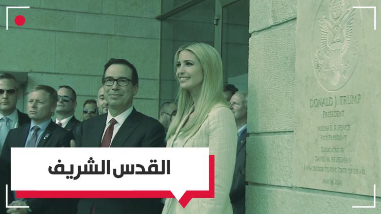 ايفانكا تزيح الستار عن سفارة واشنطن في القدس نيابة عن أبيها