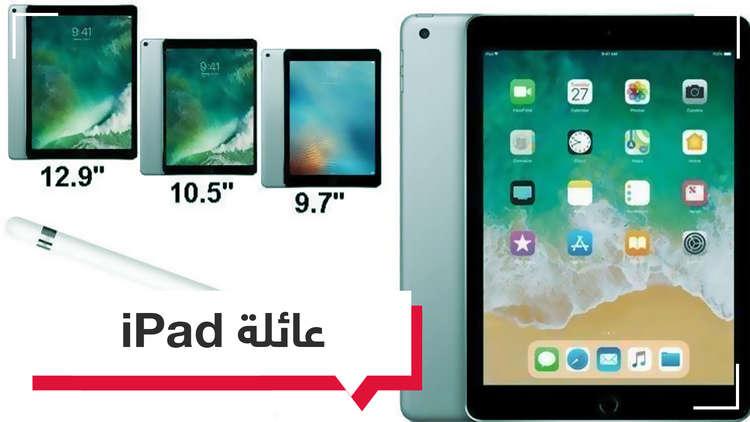 iPad.. أنواع كثيرة وأحجام مختلفة.. ما الأفضل؟