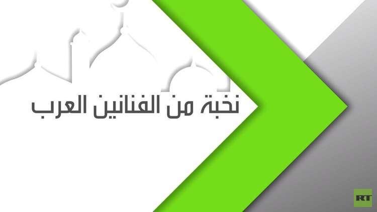 أشهر الفنانين العرب على قناتنا خلال رمضان