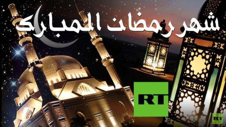 RT تهنئ المسلمين بمناسبة حلول شهر رمضان المبارك