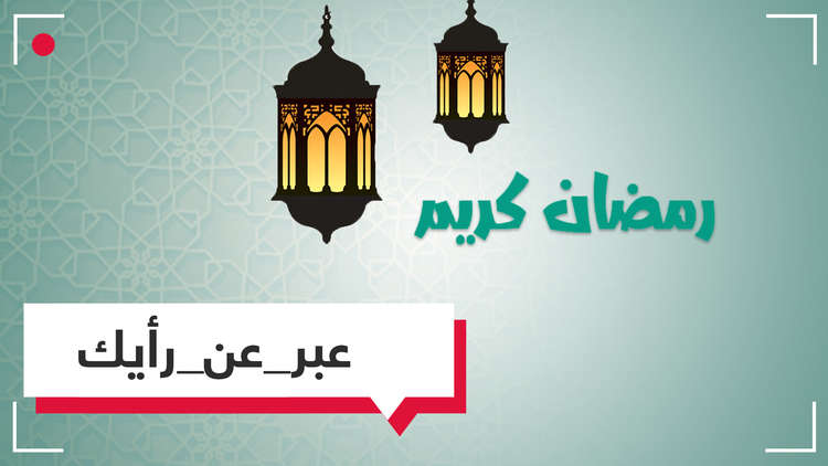 اليوم الأول من رمضان