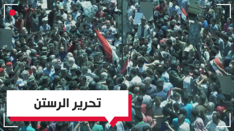 الجيش السوري يدخل الرستن