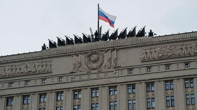 الدفاع الروسية: تقرير