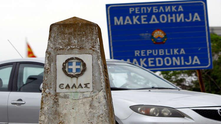 مقدونيا تبحث عن تسمية جديدة لتجاوز الخلاف مع اليونان