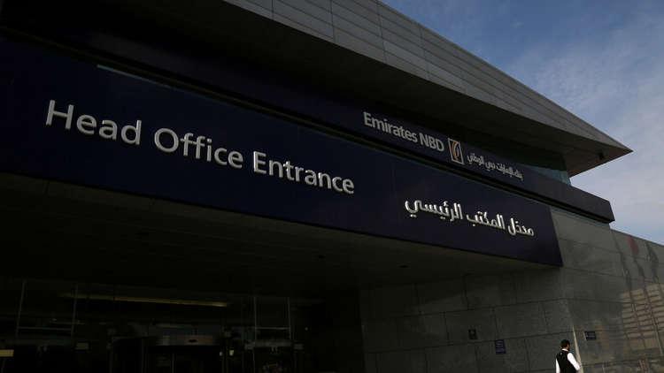 تراجع القروض والودائع في المصارف الإماراتية