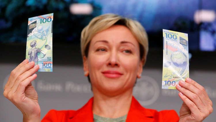روسيا تصدر أوراقا نقدية تذكارية بمناسبة كأس العالم (صور)