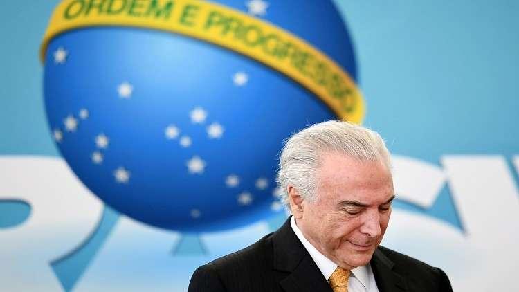 ميشال تامر لن يترشح لولاية رئاسية جديدة في البرازيل