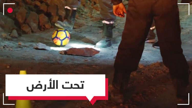 كرة القدم على عمق 70 مترا تحت الأرض