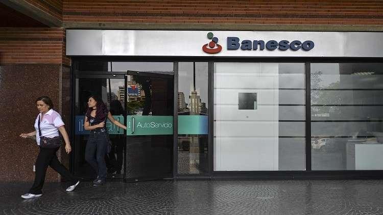 فنزويلا.. إطلاق سراح الإداريين المصرفيين المتهمين بانهيار العملة الوطنية