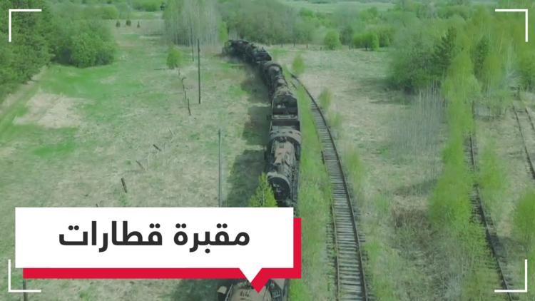 مقبرة القطارات السوفيتيية السرية