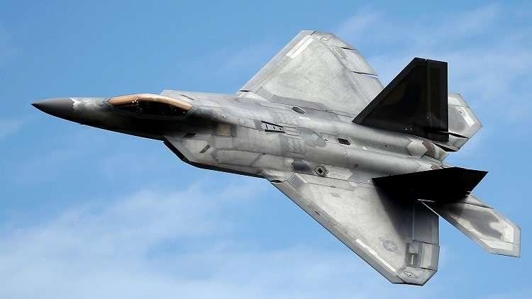 جنرال أمريكي: F-22 فقدت ألقها أمام المقاتلات الروسية في سوريا