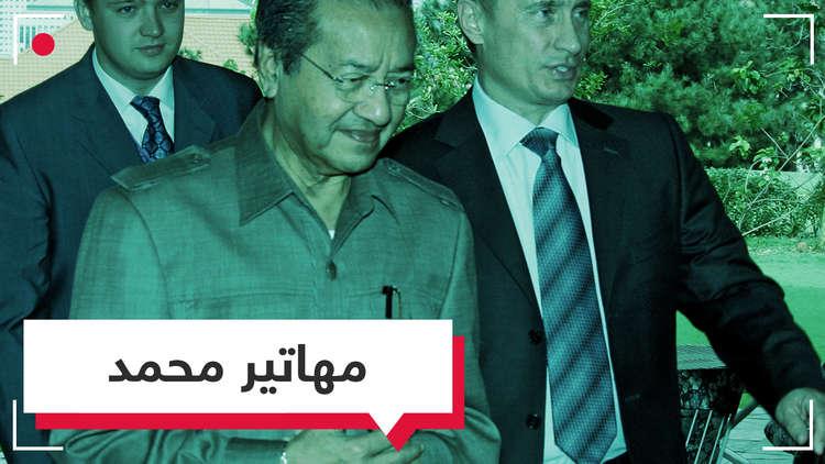 مهاتير محمد يعود ليطهر بلاده من الفساد