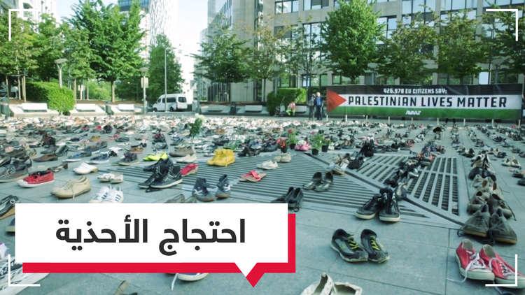 احتجاج بالأحذية ضد الاتحاد الأوروبي تضامنا مع فلسطين