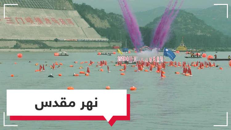 سباق النهر المقدس في الصين