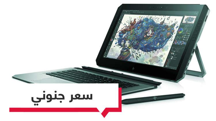 HP ZBook x2 جهاز قوي.. لكن بسعر