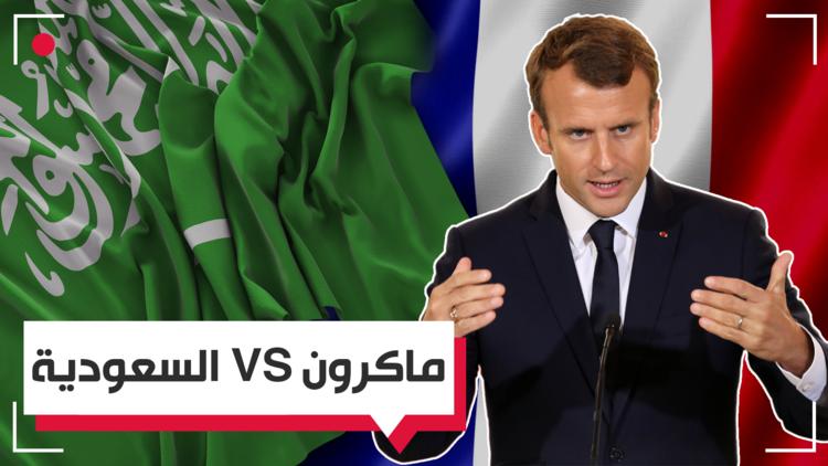 قضية الحريري بين تصريحات ماكرون ونفي الرياض